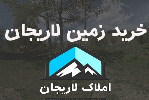 خرید زمین در نمارستاق لاریجان