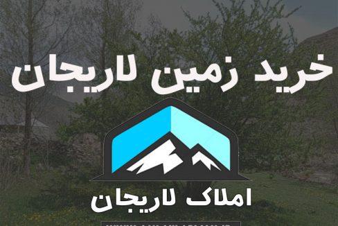 خرید زمین در منطقه نمارستاق لاریجان