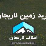 خرید زمین لاریجان